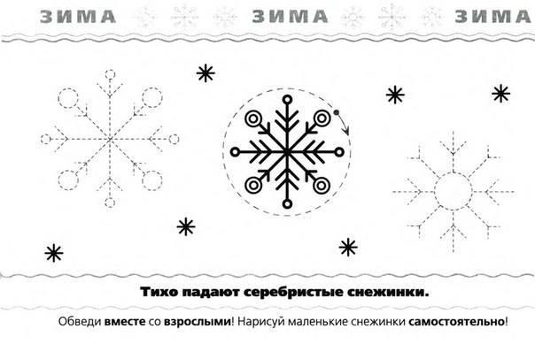 Grafomotorika Zimni Obrazky Navody Pro Tvoreni Promaminky Cz